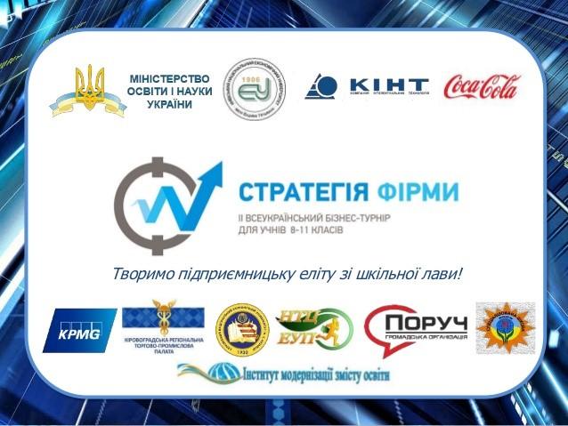 ІІІ Всеукраїнський онлайн бізнес-турнір