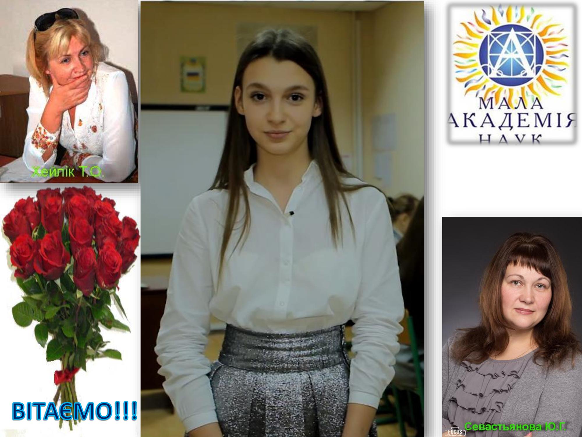 Вітаємо з перемогою у ІІІ етапі Всеукраїнського конкурсу науово-дослідницьких робіт учнів-членів МАН України
